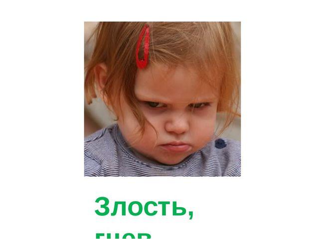 Злость, гнев