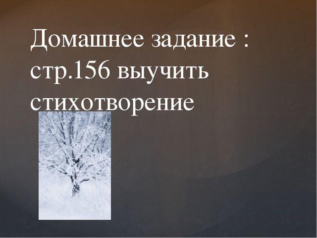 Домашнее задание : стр.156 выучить стихотворение {