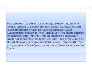 История возникновения Коллектив Левада-Центра начал складываться с1987года