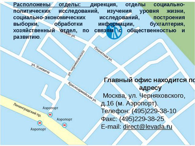 Контактная информация Расположены отделы: дирекция, отделы социально-политич...