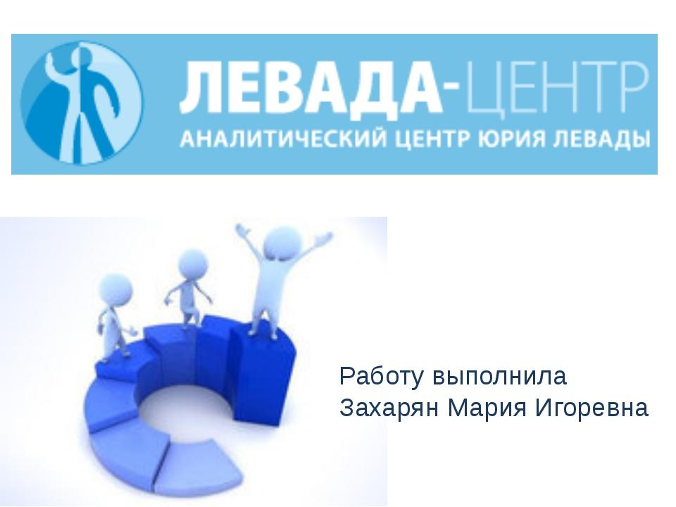 Работу выполнила Захарян Мария Игоревна