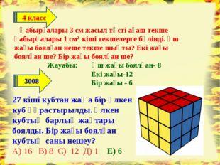 27 кіші кубтан жаңа бір үлкен куб құрастырылды. Үлкен кубтың барлық жақтары б