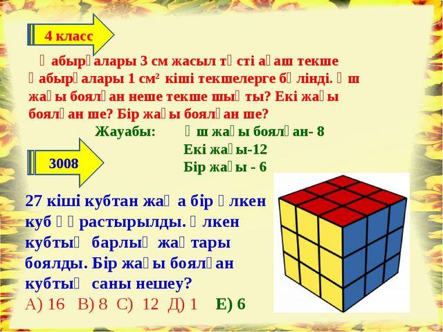 27 кіші кубтан жаңа бір үлкен куб құрастырылды. Үлкен кубтың барлық жақтары б...