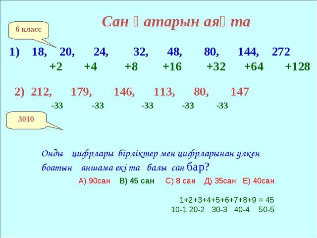 Сан қатарын аяқта 6 класс 1) 18, 20, 24, 32, 48, 80, 144, 272 +2 +4 +8 +16 +3...
