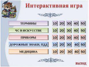10 20 30 40 50 10 20 30 40 50 10 20 30 40 50 10 20 30 40 50 10 20 30 40 50 ТЕ