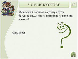 От грозы. Маковский написал картину «Дети, бегущие от…» этого природного явл