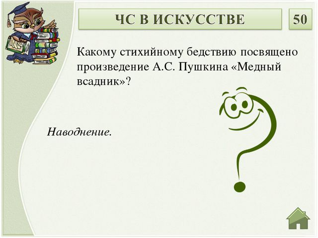 Наводнение. Какому стихийному бедствию посвящено произведение А.С. Пушкина «М...