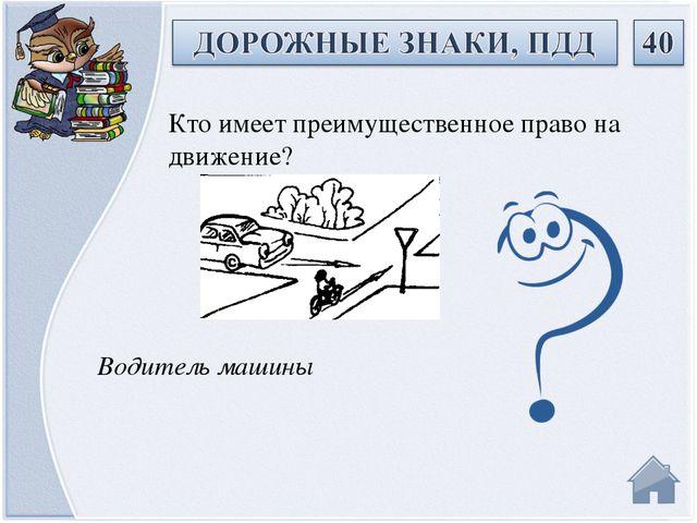 Водитель машины Кто имеет преимущественное право на движение?