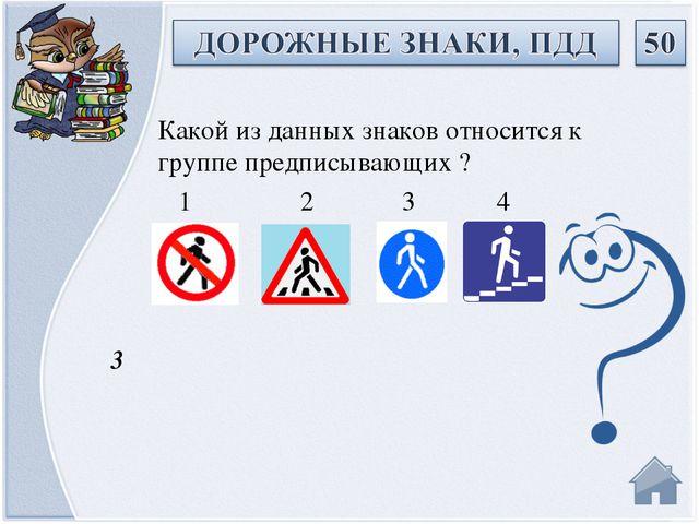 3 Какой из данных знаков относится к группе предписывающих ? 1 2 3 4
