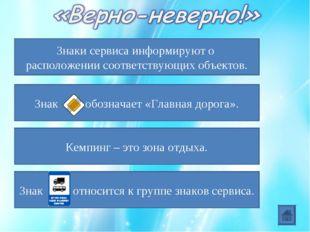 Знаки сервиса информируют о расположении соответствующих объектов. Знак обоз