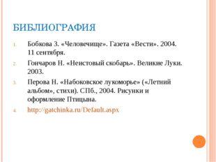 БИБЛИОГРАФИЯ Бобкова З. «Человечище». Газета «Вести». 2004. 11 сентября. Гонч