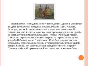 Выставляется Леонид Васильевич теперь реже. Однако в уныние не впадает. Его