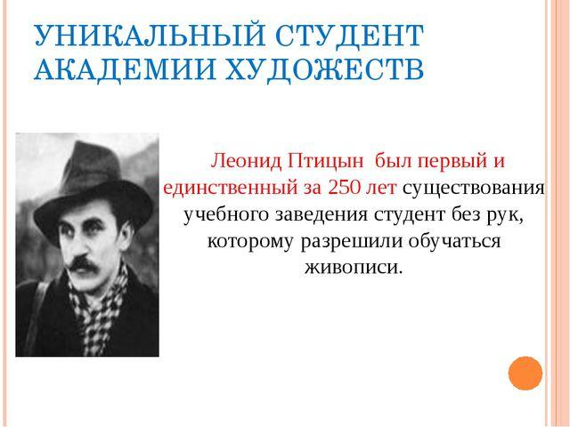 УНИКАЛЬНЫЙ СТУДЕНТ АКАДЕМИИ ХУДОЖЕСТВ Леонид Птицын был первый и единственный...