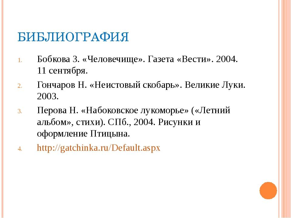 БИБЛИОГРАФИЯ Бобкова З. «Человечище». Газета «Вести». 2004. 11 сентября. Гонч...