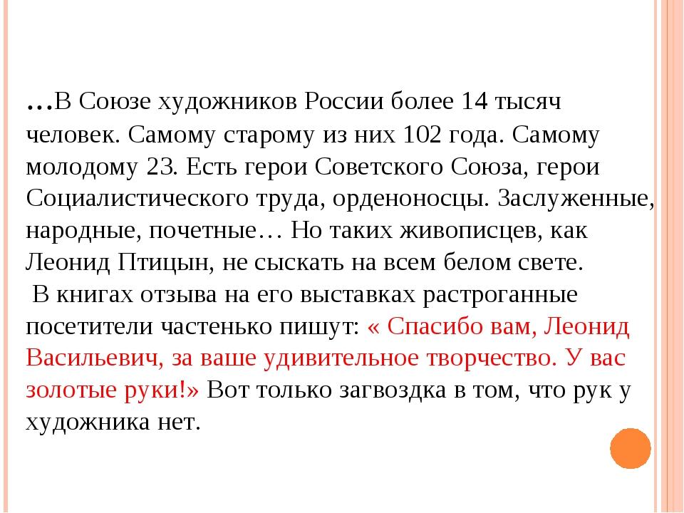 ...В Союзе художников России более 14 тысяч человек. Самому старому из них 1...