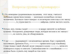 Вопросы группы «Архивариус» 1.По немецким средневековым сказаниям, этот овощ