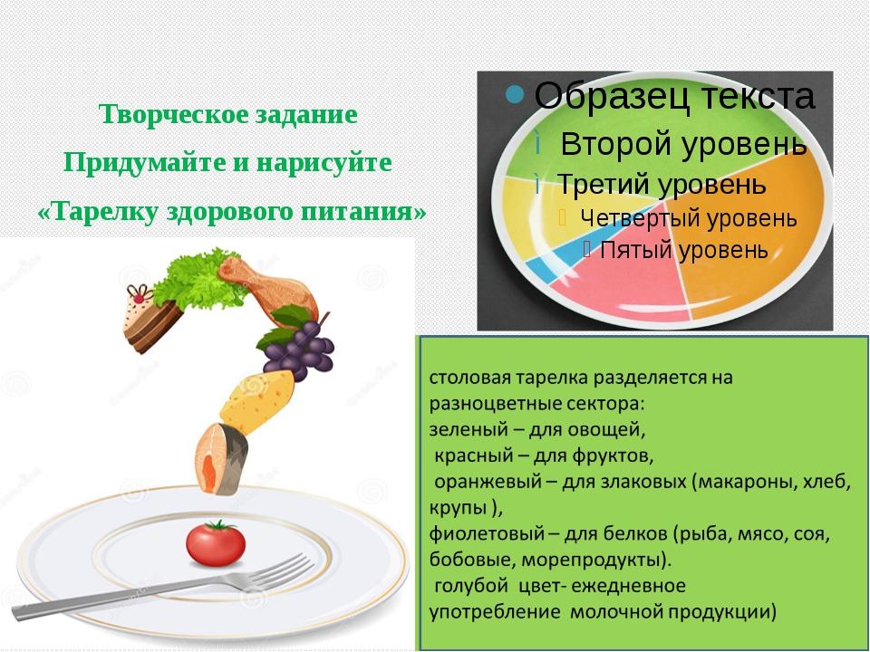 Творческое задание Придумайте и нарисуйте «Тарелку здорового питания»