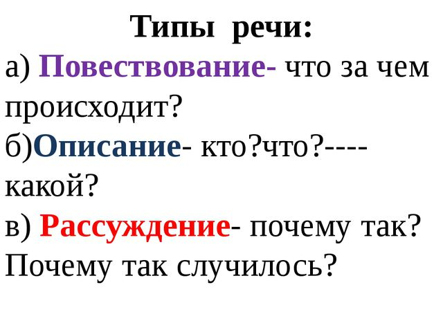 Типы речи: а) Повествование- что за чем происходит? б)Описание- кто?что?----к...