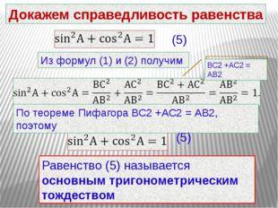 Докажем справедливость равенства (5) Из формул (1) и (2) получим По теореме П