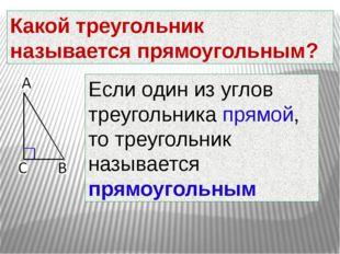 Какой треугольник называется прямоугольным? Если один из углов треугольника п