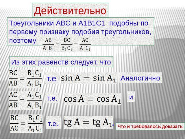 Действительно Треугольники АВС и А1В1С1 подобны по первому признаку подобия т...