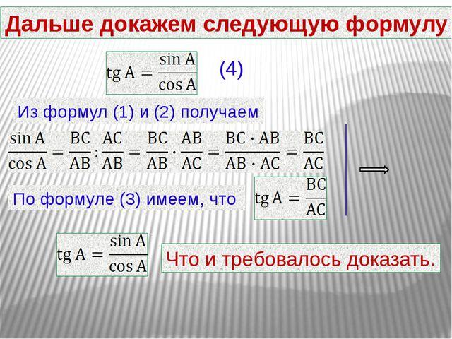 Дальше докажем следующую формулу Из формул (1) и (2) получаем По формуле (3)...