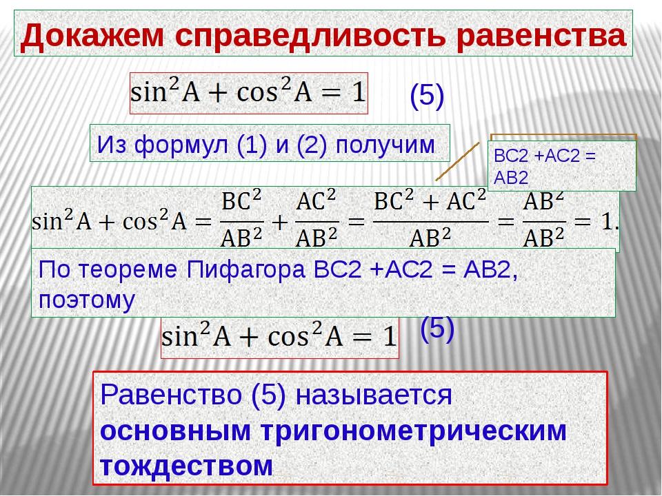 Докажем справедливость равенства (5) Из формул (1) и (2) получим По теореме П...