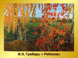 И.Э. Грабарь « Рябинка»
