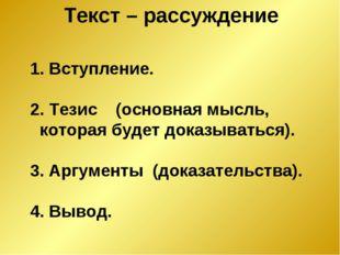 1. Вступление. 2. Тезис (основная мысль, которая будет доказываться). 3. Аргу