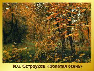И.С. Остроухов «Золотая осень»