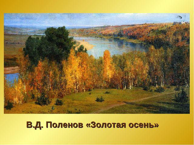 В.Д. Поленов «Золотая осень»