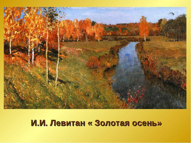 И.И. Левитан « Золотая осень»