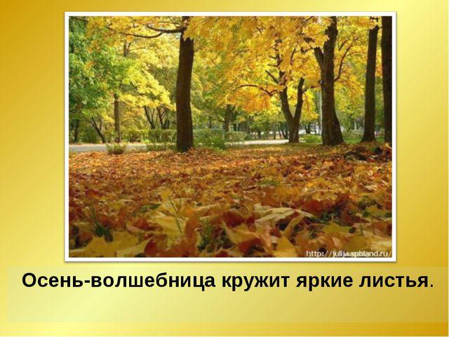 Осень-волшебница кружит яркие листья.