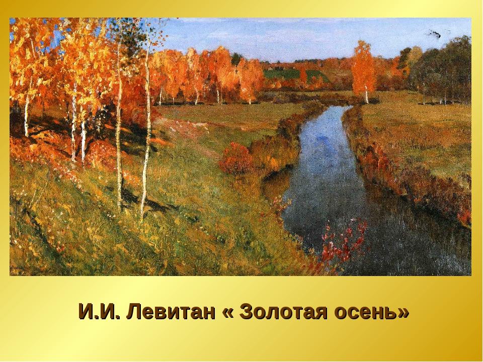 Золотая осень левитан картинки