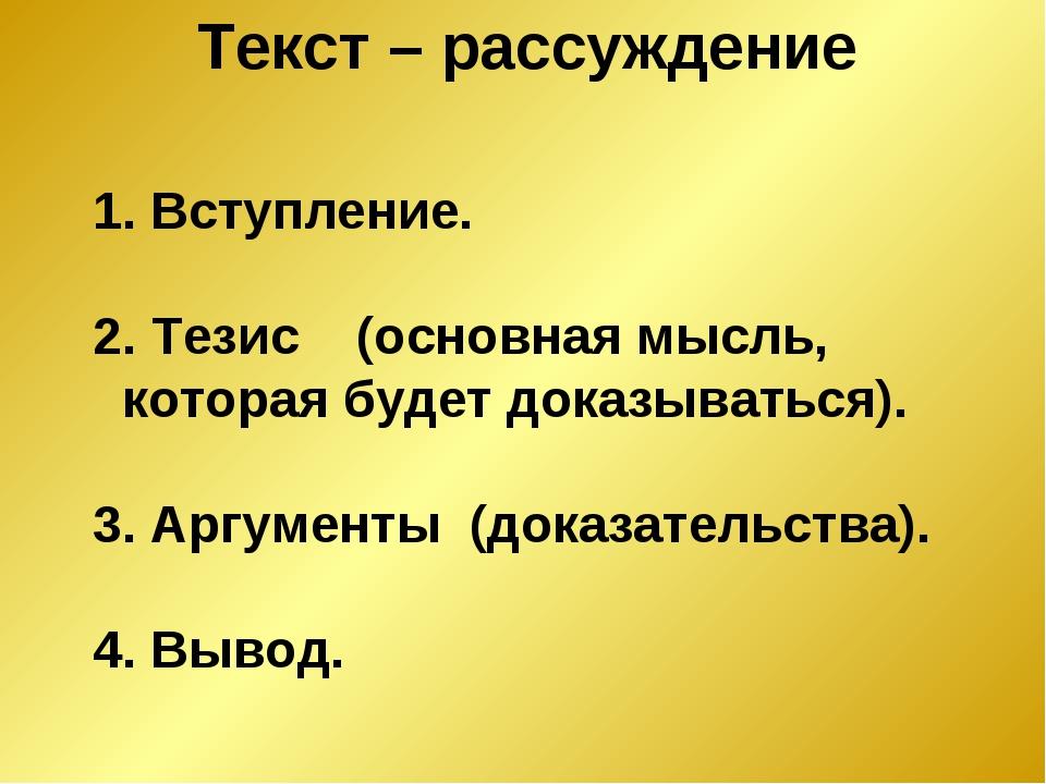 1. Вступление. 2. Тезис (основная мысль, которая будет доказываться). 3. Аргу...
