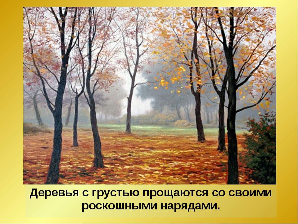 Деревья с грустью прощаются со своими роскошными нарядами.