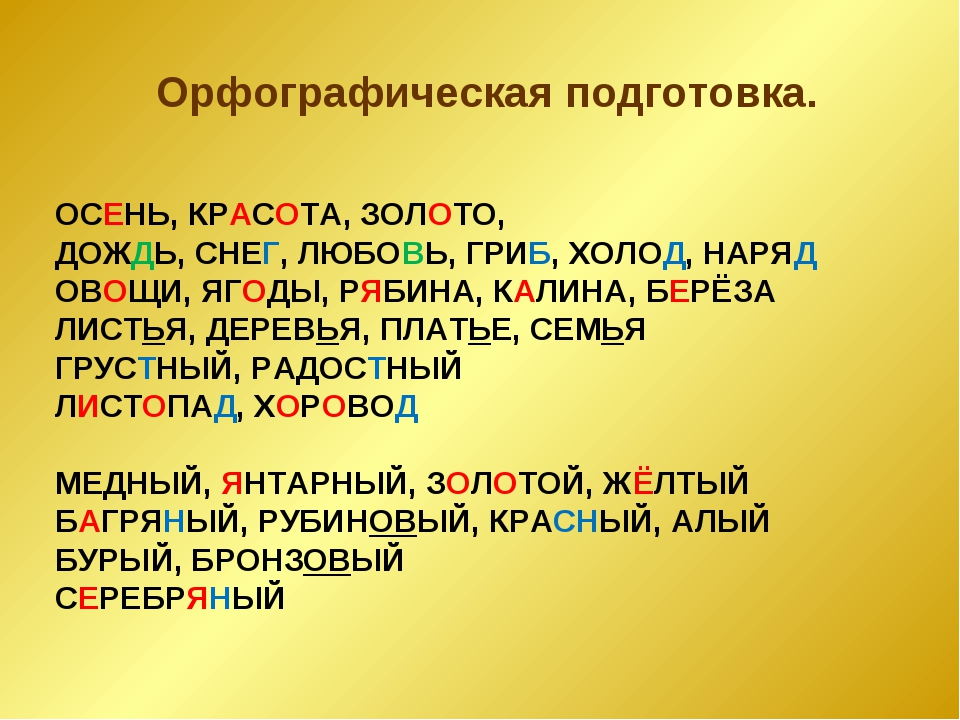 ОСЕНЬ, КРАСОТА, ЗОЛОТО, ДОЖДЬ, СНЕГ, ЛЮБОВЬ, ГРИБ, ХОЛОД, НАРЯД ОВОЩИ, ЯГОДЫ...