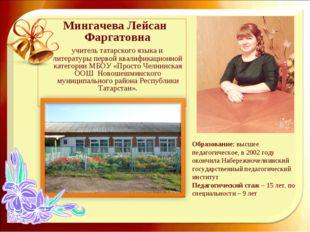 Мингачева Лейсан Фаргатовна учитель татарского языка и литературы первой ква