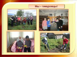 Мы – тимуровцы!
