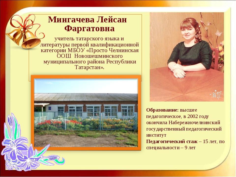 Мингачева Лейсан Фаргатовна учитель татарского языка и литературы первой ква...
