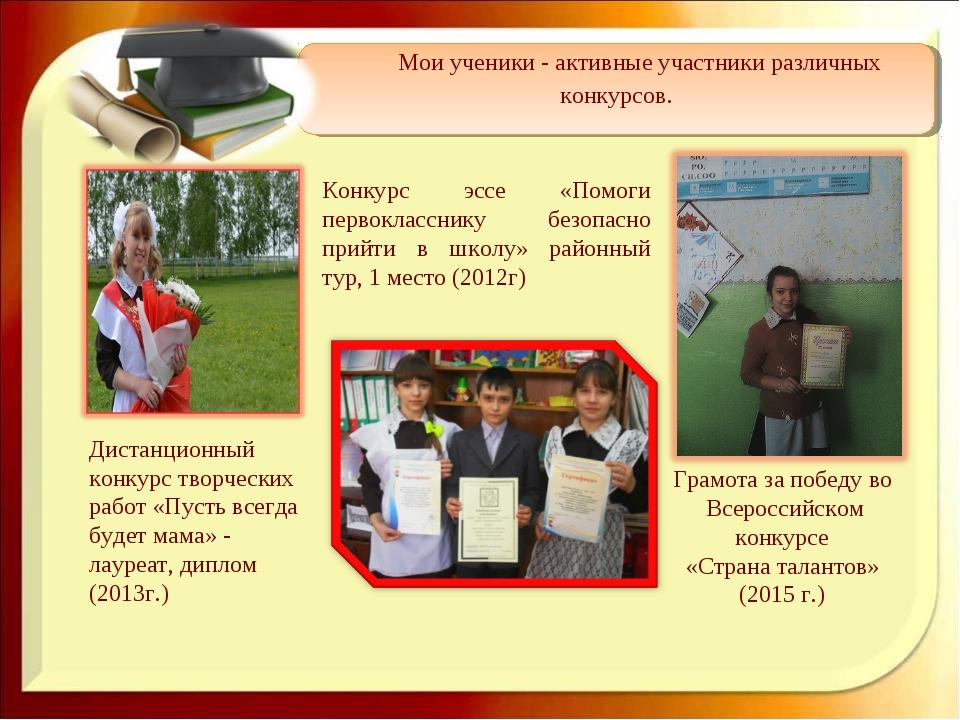 Мои ученики - активные участники различных конкурсов. Конкурс эссе «Помоги пе...