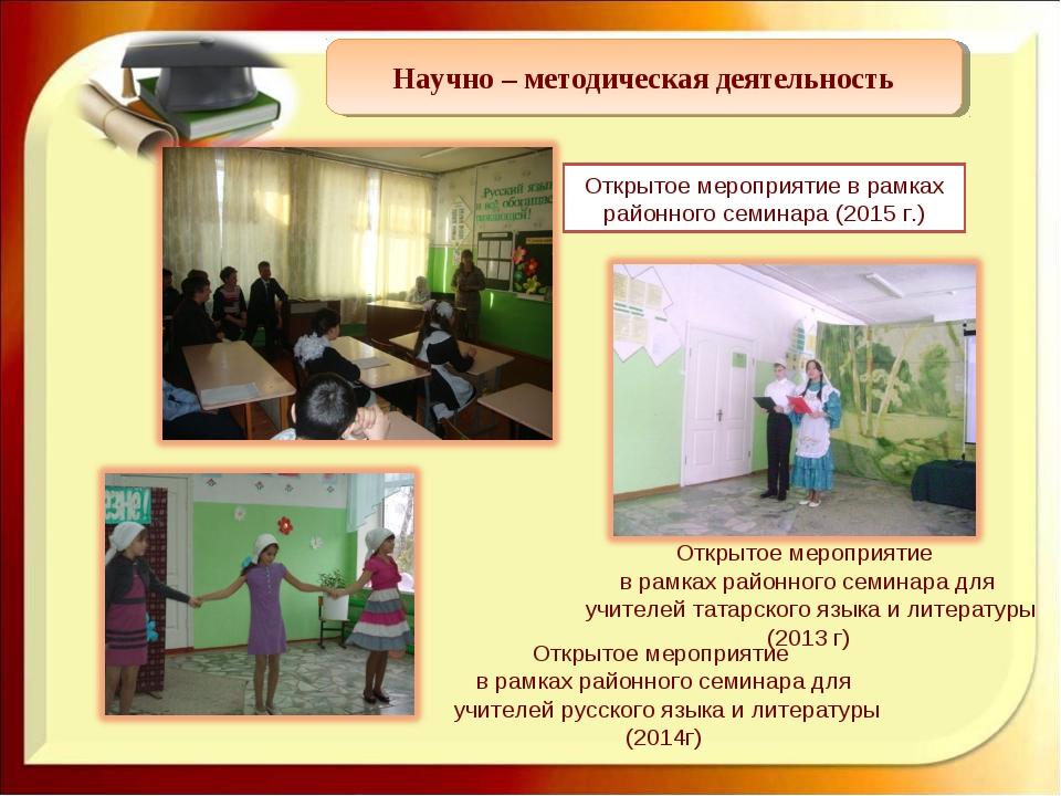 Научно – методическая деятельность Открытое мероприятие в рамках районного се...