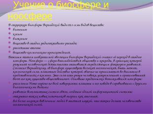 Учение о биосфере и ноосфере В структуре биосферы Вернадский выделял семь ви