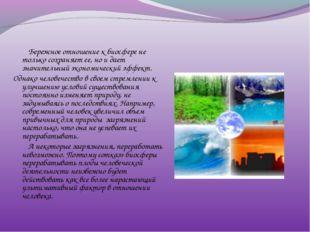 Бережное отношение к биосфере не только сохраняет ее, но и дает значительный