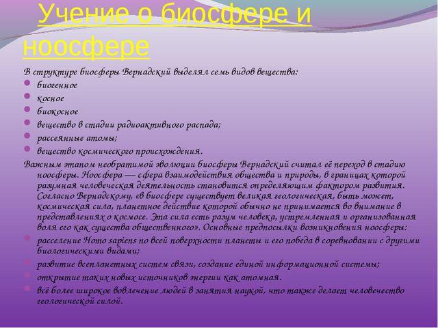 Учение о биосфере и ноосфере В структуре биосферы Вернадский выделял семь ви...
