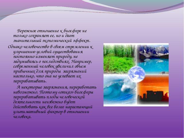 Бережное отношение к биосфере не только сохраняет ее, но и дает значительный...