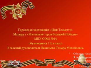Городская экспедиция «Наш Тольятти» Маршрут «Маленькие герои большой Победы»