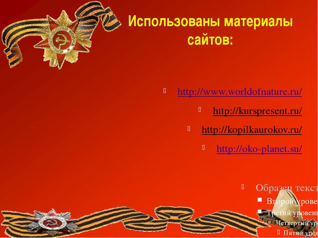 Использованы материалы сайтов: http://www.worldofnature.ru/ http://kurspresen...