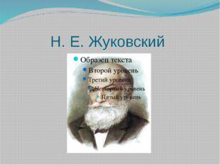 Н. Е. Жуковский