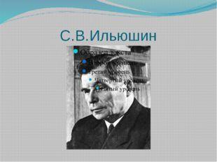 С.В.Ильюшин